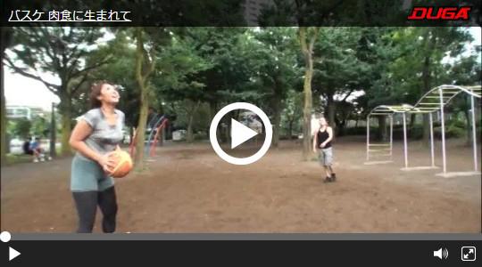 甲斐結希「バスケ 肉食に生まれて」のサンプル動画再生画像